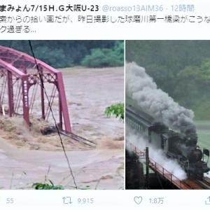熊本・鹿児島大雨大被害 【 球磨川大雨で氾濫  第一橋梁流失 】