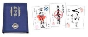 社寺の朱印帳為らぬ鉄印帳は完売 【 鉄道会社オリジナル印「鉄印」を集め 】
