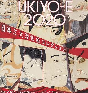 The UKIYO-E 2020 ─ 日本三大浮世絵コレクション  【 東京都美術館 上野公園 】