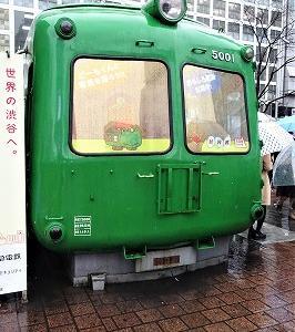 青ガエルプロジェクトについて 【 渋谷発大舘往き 】