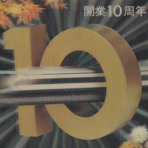 新幹線立体ポストカード5 【 新幹線開業10周年記念 】