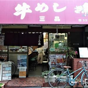美味いカレーが食べたくてNo.10 【 三品食堂 早稲田 】