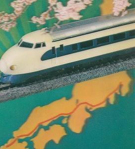 新幹線立体ポストカード6 【 新幹線博多開業記念 】