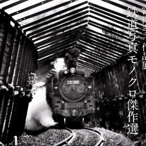 宮澤孝一作品展 鉄道写真モノクロ傑作選 【 JCII フォトサロン 半蔵門 】