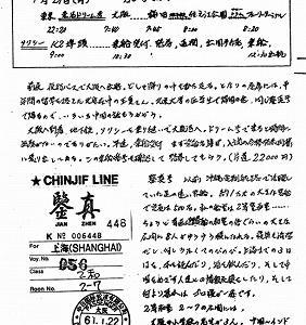 No.1旅のはじまり 鑑真号~上海