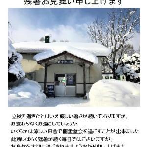 2019 残暑見舞い 【 C57180 SLばんえつ物語号  】