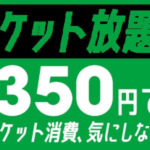 格安スマホ・mineo、月額料金+350円で最大500kbpsの通信速度で通信できる「パケット放題」を2020年3月3日(火)から開始だけどどうなんだろう…