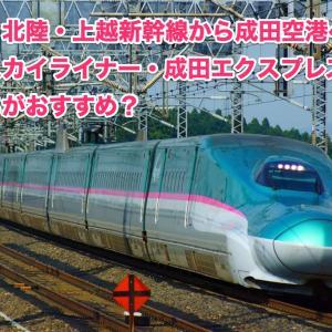 東北(北海道)・上越・北陸新幹線から成田空港へは、京成電鉄「スカイライナー」とJR東日本「成田エクスプレス」のどっちがおすすめ?