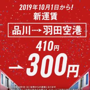 京急の羽田空港アクセスの運賃値下げは嬉しい!東武スカイツリーライン沿線民からすると、リムジンバスからシフトしたくなるけどスーツケース…