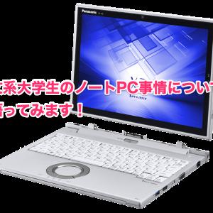 文系大学生のノートPC事情に関してまとめてみます!買うなら、Macもいいけど「レッツノート」などもおすすめ