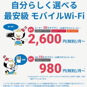 FUJI Wifiの大容量プラン、2021年5月から一律100GBに制限!レンタルルーターサービスは危機的状況に…