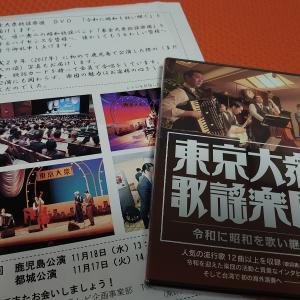 「東京大衆歌謡楽団」好きなモノを広げていくのは良い経験だった。