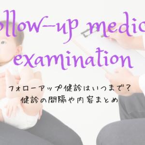 未熟児ちゃんのフォローアップ健診はいつまで?健診の間隔や内容まとめ