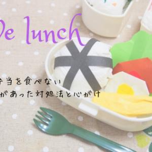 幼稚園でお弁当を食べない3歳児に効果があった対処法と心がけ