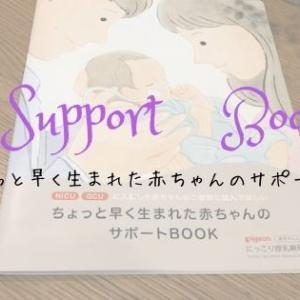 ピジョン「ちょっと早く生まれた赤ちゃんのサポートブック」を紹介