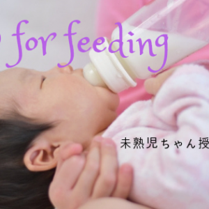 未熟児ちゃん授乳のコツ!看護師さん直伝5つのポイント