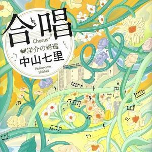 【単行本】中山七里(2020)『合唱 岬洋介の帰還』宝島社
