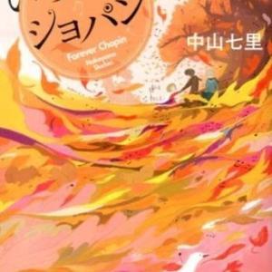 【単行本】中山七里(2013)『いつまでもショパン』宝島社