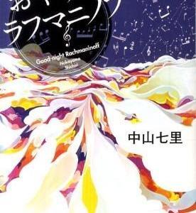 【文庫本】中山七里(2011)『おやすみラフマニノフ』宝島社