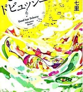 【単行本】中山七里(2010)『さよならドビュッシー』宝島社