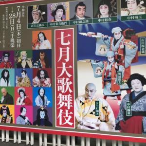 7月大歌舞伎@歌舞伎座(市川海老蔵さん、勸玄くん)行ってきました!
