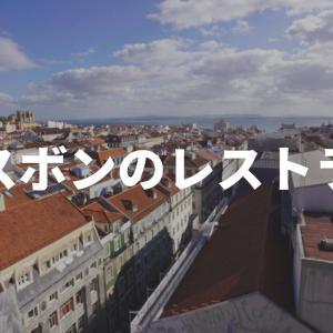 【ポルトガル】リスボンでおすすめなレストラン【ローカル好き・カップル向け両方】