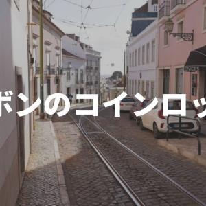【ポルトガル】リスボンのコインロッカー事情