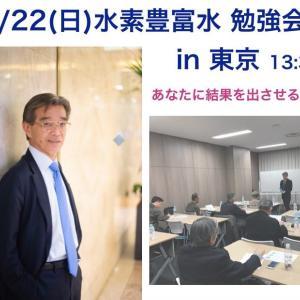 9月22日 東京 勉強会