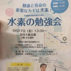 9月27日 水素の勉強会
