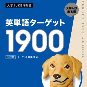 【8年ぶり】ターゲット1900(6訂版)新発売!【ポイントを整理!】