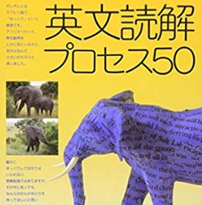 選ばれる理由と注意点を解説「ポレポレ英文読解プロセス50」英文解釈の不朽の名作!