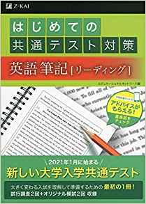 Z会の共通テスト問題集「はじめての共通テスト対策 英語筆記」の紹介!