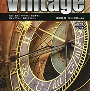 英文法問題集Vintage(ビンテージ)をフル活用する使い方!