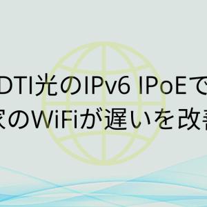 【DTI光のIPv6 IPoEで家のWiFiが遅いを改善】|auセット割で1200円割引も!|