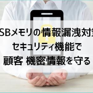 【USBメモリの情報漏洩対策】セキュリティ機能で顧客▪機密情報を守る|バッファロー RUF3-HS|