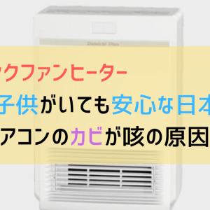 【セラミックファンヒーター】2歳の子供がいても安心な日本製|エアコン|カビ|咳
