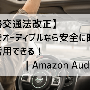 【道路交通法改正】スマホでオーディブルなら安全に時間を有効活用できる!|Amazon Audible|