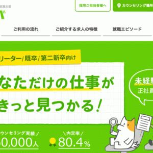 [ハタラクティブは悪評だらけって本当?]大阪で転職活動するには?第二新卒やフリーターの評判をご紹介
