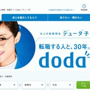 [dodaが内定率が高い理由は求人の質が高いから?]使いにくいとの口コミもあるが実際の評判を解説