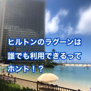 ハワイのヒルトンのラグーンは宿泊者以外誰でも入れるプール?
