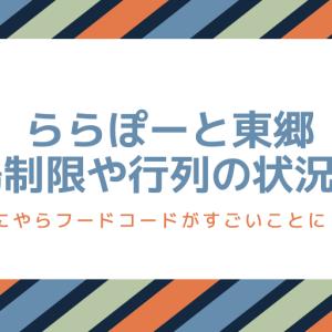 ららぽーと東郷の入場制限はある?フードコード等行列で待ち時間がすごいことに!