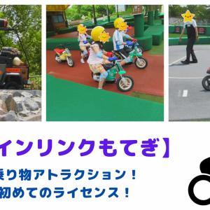 【ツインリンクもてぎ】乗り物アトラクション!初めてのライセンス!