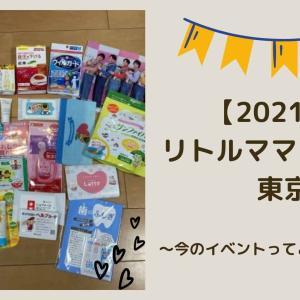 【2021年】リトルママフェスタ東京~持ち帰ったお土産レポ~