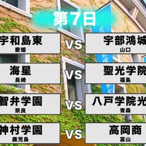 【甲子園2019】第6日 8月13日(月)2回戦