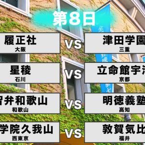 【甲子園2019】第8日 8月13日(火)2回戦