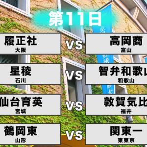 【甲子園2019】第11日 8月17日(土)3回戦