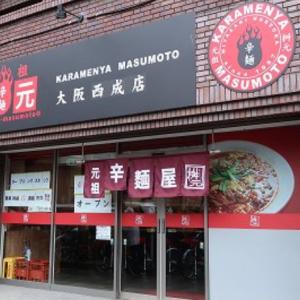 【バナナマンのせっかくグルメ】宮崎県名物【辛麺】が県外でも食べれる店舗を紹介!