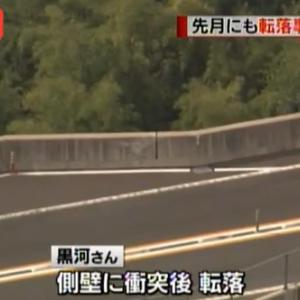 西条町の東広島呉自動車道で高架下に転落した詳しい場所は?原因についても調査!