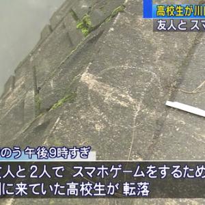 和木町瀬田の小瀬川で男子高校生が転落死した原因は何?詳しい場所についても