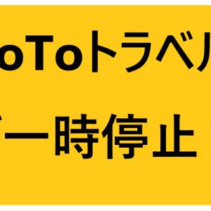 GoToトラベルキャンペーンが中止になる都道府県はどこ?条件についても